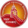 Харьковская федерация УШУ