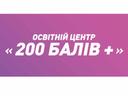 200 балів +