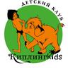 Детский клуб Киплинг kids