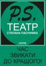 """Театр """"P. S."""""""