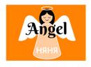 АнгелНяня 🧡