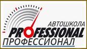 Автошкола «Профессионал»
