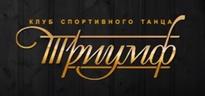 Клуб спортивного танца «Триумф».