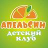 """Детский клуб """"Апельсин"""""""