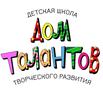 «Дом Талантов» Школа Детского Творческого Развития