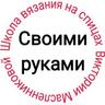 Школа вязания Масленниковой