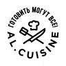 Al.Cuisine Кулинарная Академия