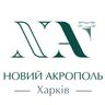 Новий Акрополь - організація філософської культури