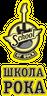 Школа Рока