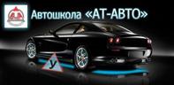 Автокурсы АТ-АВТО