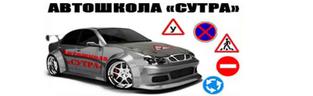 """Автошкола """"Сутра"""""""