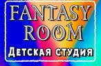 Fantasy room - детская студия