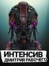 Курсы скульптинга ZBrush3D