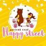 """Детский клуб """"Happy Street"""""""