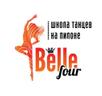 Школа танцев Belle Four