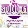 Рисование для взрослых и детей. «СТУДИЯ-61»