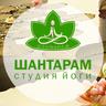 Студия йоги Шантарам