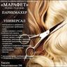 MarafetProf - Школа парикмахерского искусства.