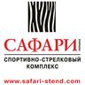 """Стрелковый клуб """"Сафари"""""""