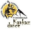 Школа Кавказских танцев KavkazDance