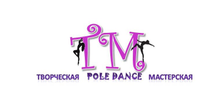 Творческая Pole Dance Мастерская