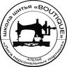 """Школа шитья & дизайна """"Boutique"""""""