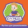 ФУТБИК- Футбол для дошкольников