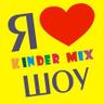 """Детская академия  """"Kinder Mix Show"""""""