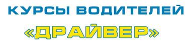 """Автошкола """"Драйвер"""""""