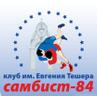 Самбист-84