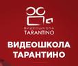"""Видеошкола """"Tarantino"""""""