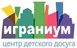 """Центр детского досуга """"Играниум"""""""