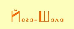 Йога-Шала