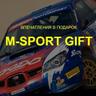 M-SPORT GIFT