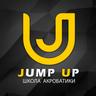 Школа акробатики Jump Up
