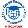 """""""Перші Київські курси іноземних мов"""""""