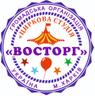 """Эстрадно-цирковая студия """"Vostorg"""""""