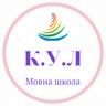 Учебно-развивающий центр К.У.Л