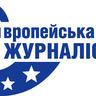 Європейська школа журналістики