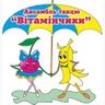 """Народний художній колектив України """"Ансамбль танцю """"Вітамінчики"""""""
