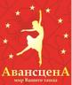 """Школа Танцев """"Авансцена"""""""