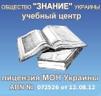 Учебный центр «Знание»
